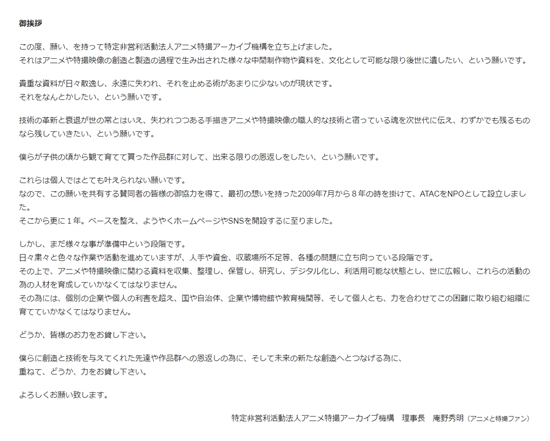 庵野理事長「これらは個人ではとても叶えられない願いです」 アニメ特撮アーカイブ機構のサイトを立ち上げ