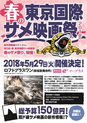 春だ! サメだ! 映画祭だ! 「春の東京国際サメ映画祭」開催決定