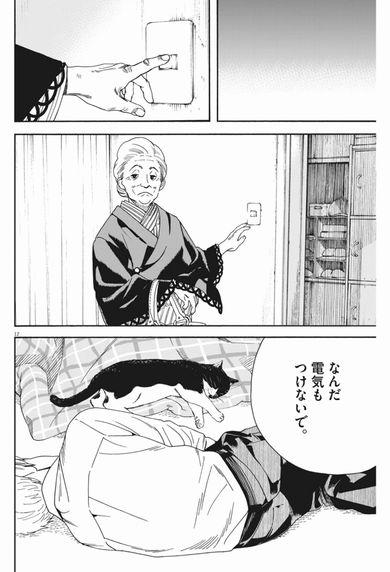 猫のお寺の知恩さん セリフ 話題