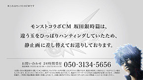 銀魂 坂田銀時 近藤勲 志村新八 神楽 謝罪動画 モンスト