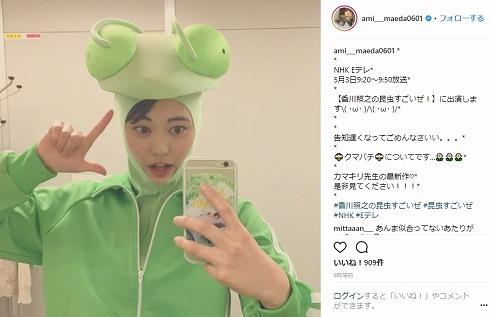 前田亜美 AKB48 NHK 昆虫すごいぜ 香川照之 カマキリ クマバチ 再放送