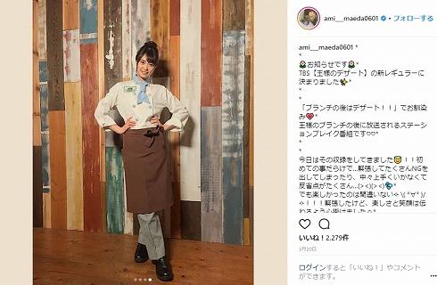 前田亜美 AKB48 NHK 昆虫すごいぜ 香川照之 カマキリ クマバチ スタイル 王様のブランチ