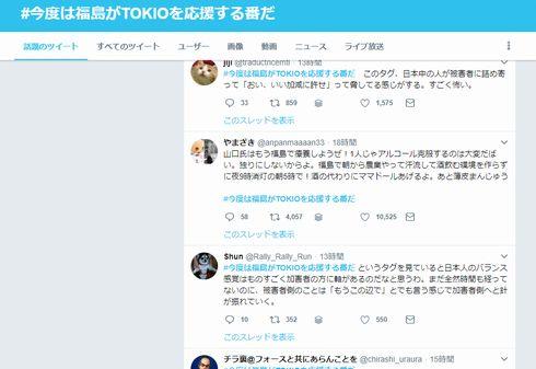 TOKIO 福島 ハッシュタグ 今度は福島がTOKIOを応援する番だ 山口達也 Twitter