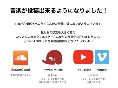 pixiv pixivFANBOX ピクシブファンボックス 音楽 投稿機能