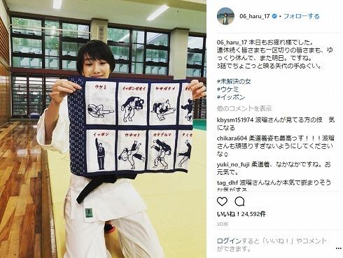 波瑠 柔道 未解決の女 Instagram インスタ ドラマ