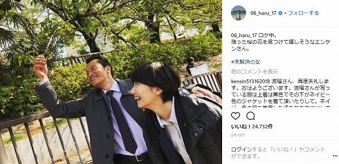 波瑠 柔道 未解決の女 Instagram インスタ ドラマ 遠藤憲一
