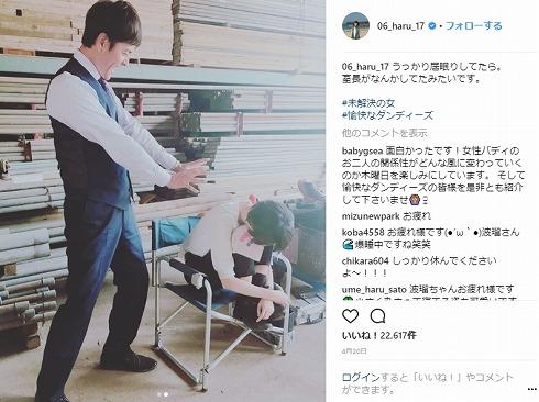 波瑠 柔道 未解決の女 Instagram インスタ ドラマ 沢村一樹
