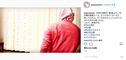 おばたのお兄さん 花沢類 花のち晴れ ピンクのパーカー バスタオル