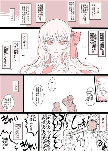 無機質なAIが美少女に マスターへの「アイ」だけは負けない、思わずときめくSF漫画