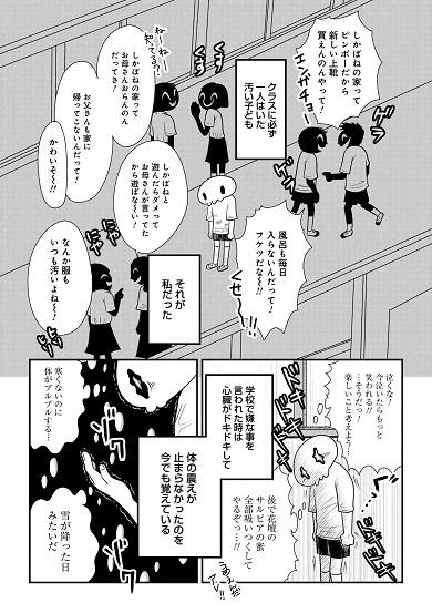 2話15ページ