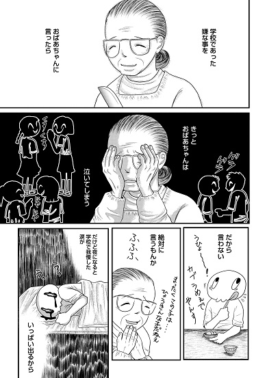2話17ページ