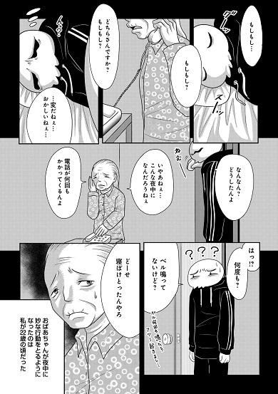 3話4ページ目