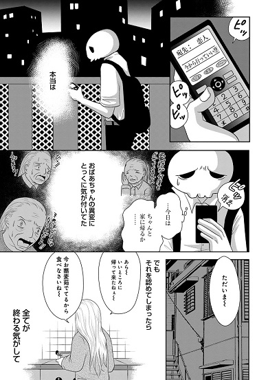 3話27ページ目