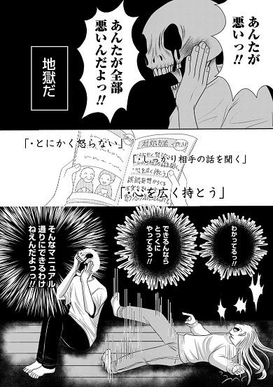 4話6ページ目