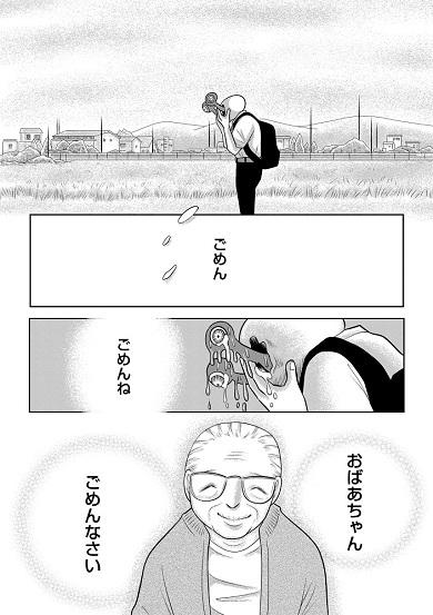 漫画22ページ目