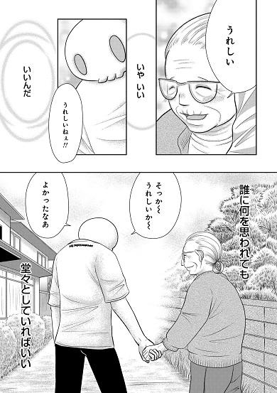 漫画25ページ目