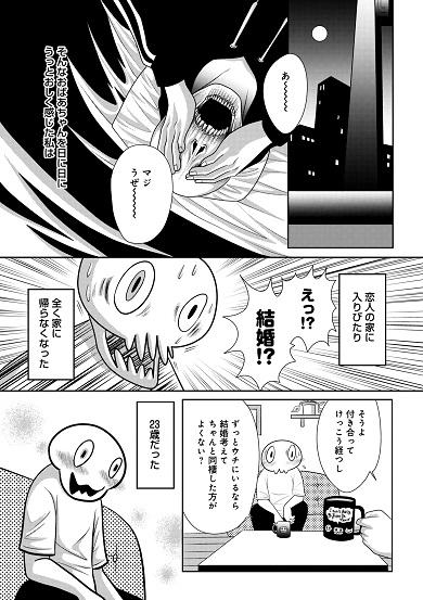 3話9ページ目