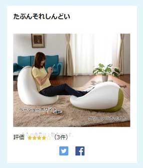 ベルメゾン オンラインショップ 家具 大喜利 ひと言