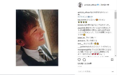 松井愛莉 弟 U-17サッカー日本代表 松井蓮之 サッカー