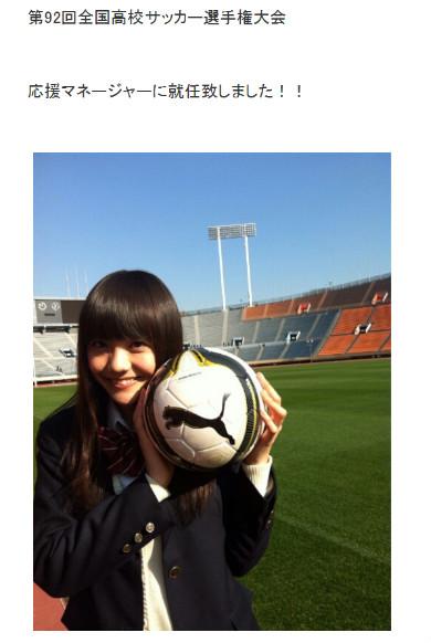 松井愛莉 全国高等学校サッカー選手権大会 応援マネジャー