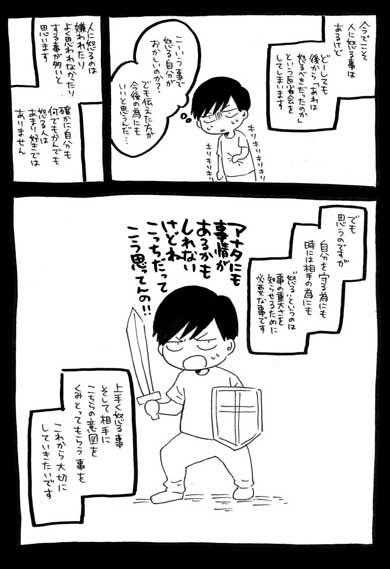 怒る 大事 漫画