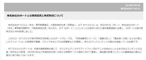 業務提携 NTTぷらら IGポート