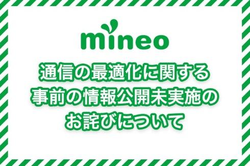 mineo 通信の最適化 SSL 告知