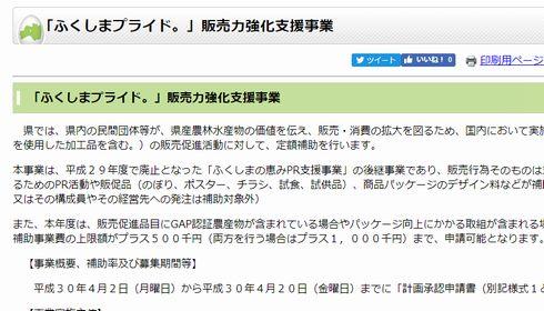 福島県 PR ジャニーズ TOKIO 起用 4人 山口