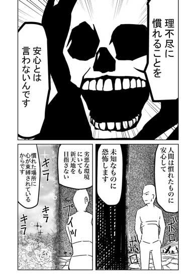 命を救った 死神 社会人 ツラい 我慢 自殺 漫画