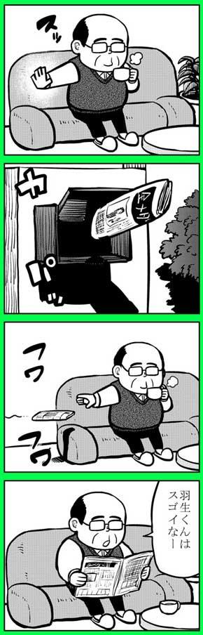 エスパーおじさん 漫画 サラリーマン 超能力