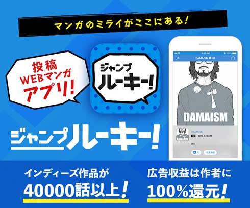 ジャンプルーキー! 漫画 アプリ 広告収益 還元