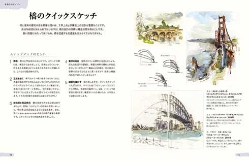5分間スケッチのススメ 建物を描く 描き方 本