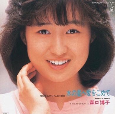 森口博子 全ガンダム大投票 1位 結果 水の星へ愛をこめて ETERNAL WIND ガンダムソング