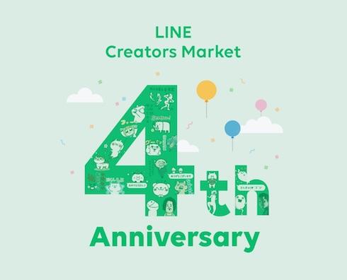 LINE Creators Market4周年の画像