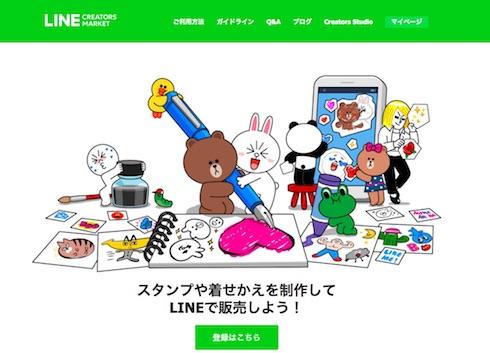 LINE Creators Marketホームページ