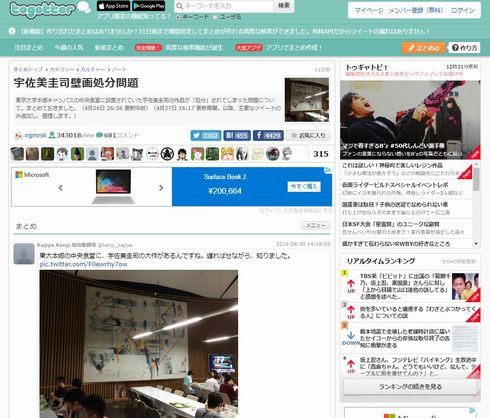 宇佐美圭司 東京大学 食堂 絵画 廃棄 処分 謝罪