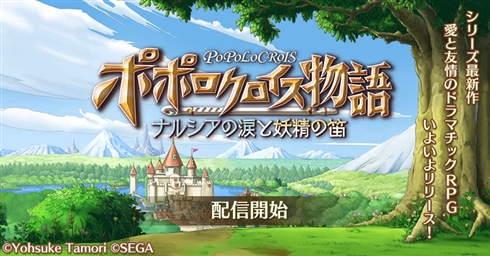 スマホ用RPG「ポポロクロイス物語 〜ナルシアの涙と妖精の笛」配信開始! 8年後、青年に成長したピエトロ王子が主人公