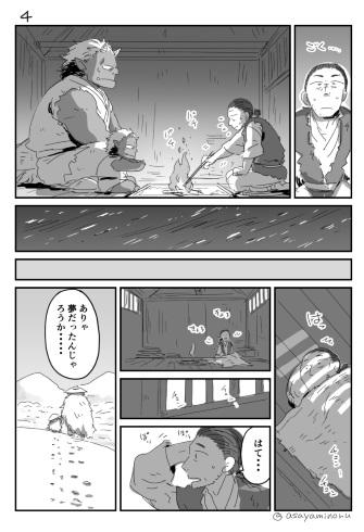 吹雪の日の話
