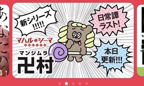 マンガワン 漫画村 卍村 マハルとシーマ