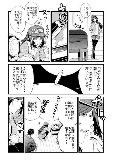 チュンの恩返し 漫画 スズメ 女の子 絵描き