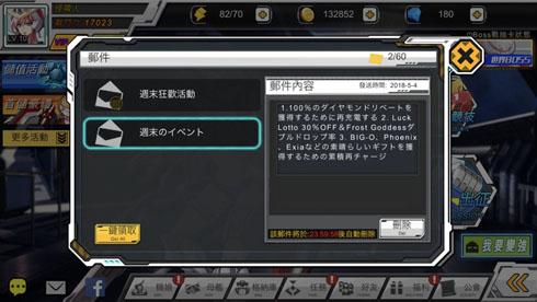 機動少女 -GundamGirls