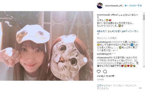 佐々木希 中川翔子 徳永えり 夏菜 デイジー・ラック ひなぎく会 猫 メポ NHK プレゼント 誕生日