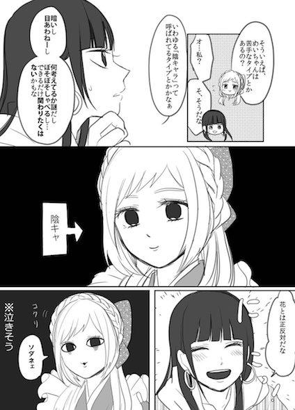 漫画11ページ目