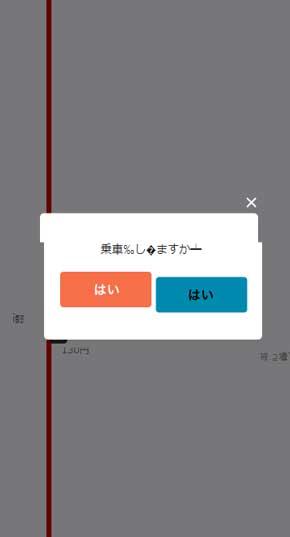 世にも奇妙な物語 18春の特別編 ジョルダン 乗換案内 アプリ