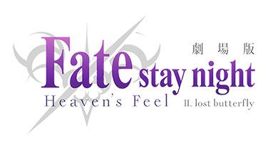 Fate/stay night Heaven's Feel HE lost butterfly キービジュアル ティーザー セイバーオルタ