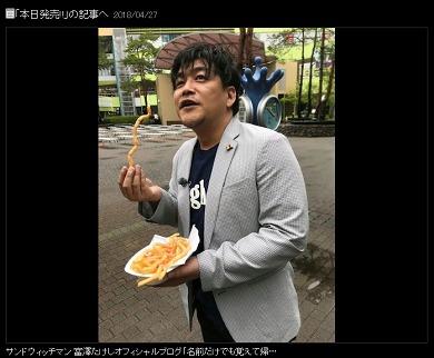 富澤たけし 精巣上体炎 キ●タマ サンドウィッチマン 伊達みきお ブログ