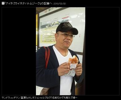 富澤たけし 精巣上体炎 サンドウィッチマン 伊達みきお ブログ