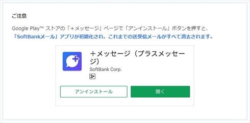 Softbank ソフトバンク プラスメッセージ