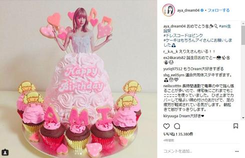 Dream Aya Ami 誕生日 メンバー 集合
