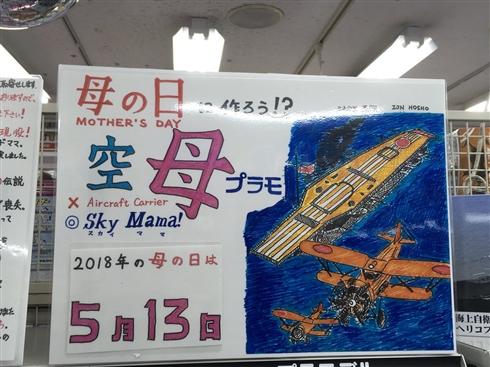 ヨドバシ「5月13日は『空母(スカイママ)』の日」 母の日に合わせたプラモデルコーナーのPOPが話題に